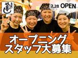 寿司居酒屋 や台ずし 車道店のアルバイト情報