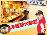 伊予製麺 白河店のアルバイト情報