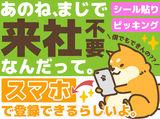 株式会社エントリー 札幌支店のアルバイト情報