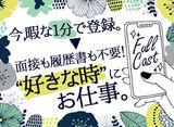 株式会社フルキャスト 北関東・信越支社 佐久・軽井沢営業課 /MNS0808B-7Bのアルバイト情報