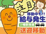 ビジネットグループ株式会社 札幌西営業所のアルバイト情報