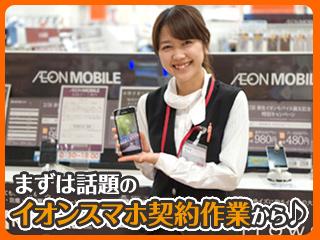 イオンスタイル岡山店 携帯売場のアルバイト情報