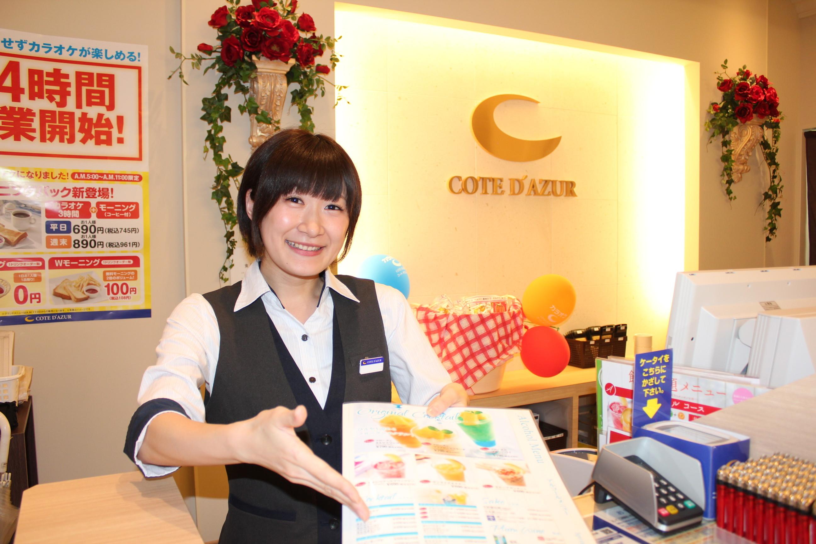 コート・ダジュール 金沢片町店 のアルバイト情報