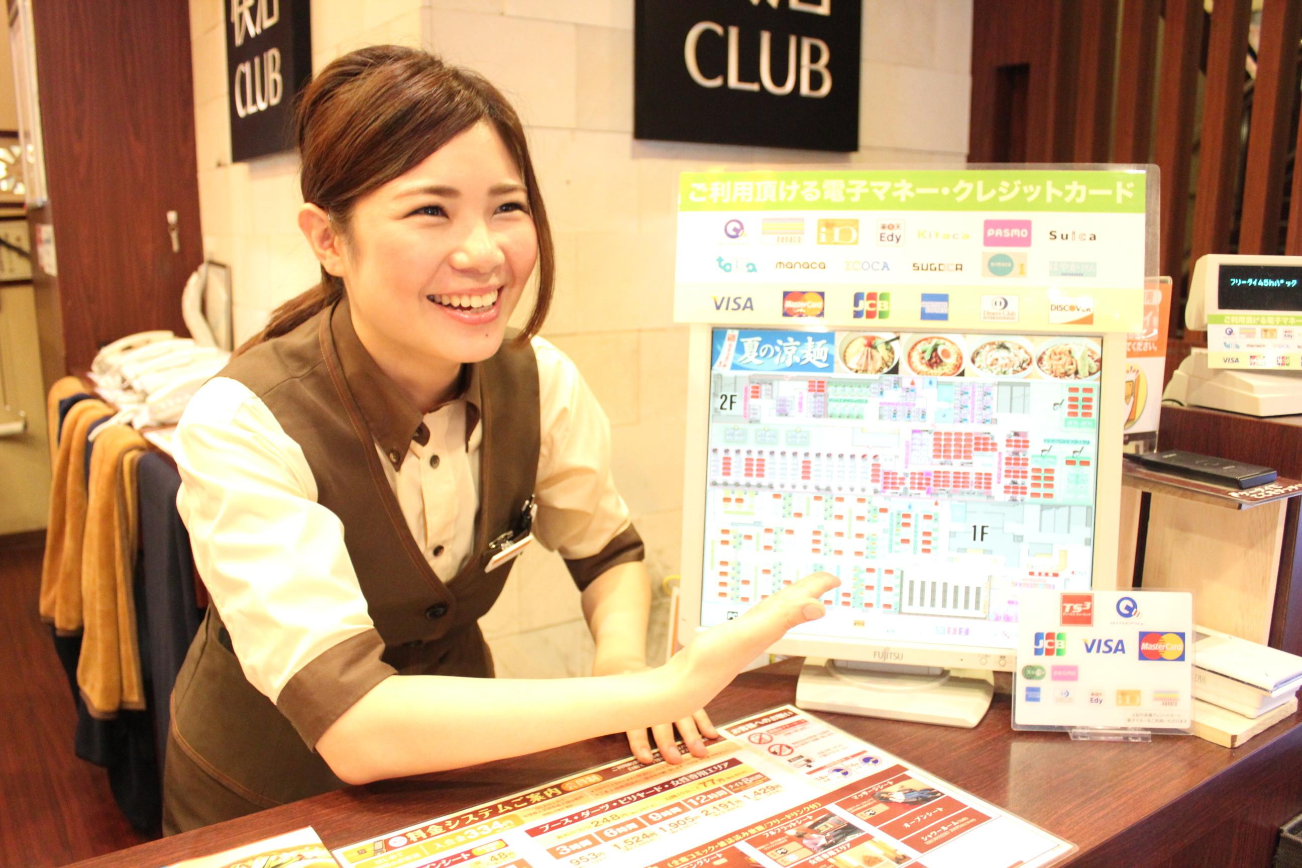 快活CLUB 田富店のアルバイト情報