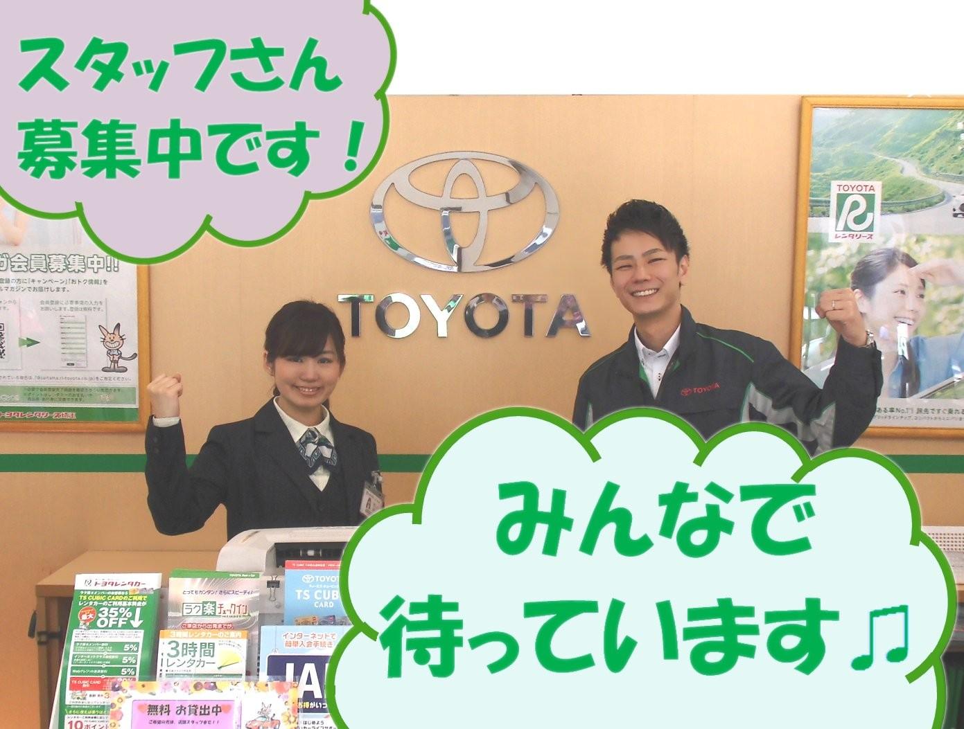 トヨタレンタリース埼玉 大宮駅東口店 のアルバイト情報
