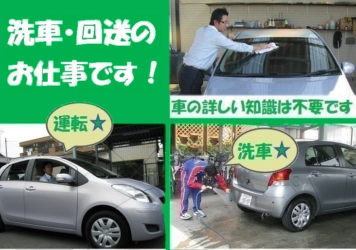 トヨタレンタリース埼玉 北浦和駅前店 のアルバイト情報