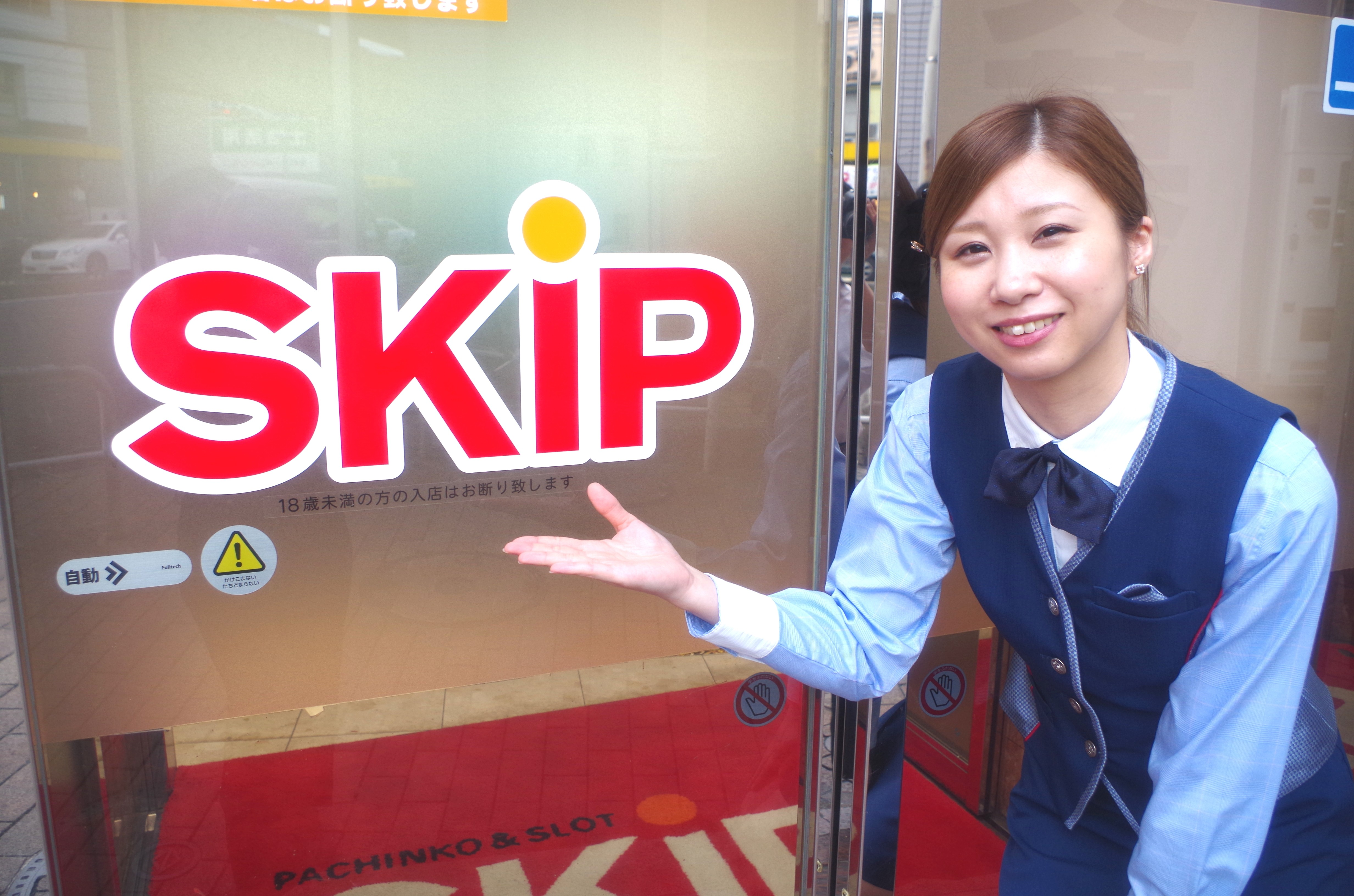 SKIP(スキップ) 六角橋店 のアルバイト情報