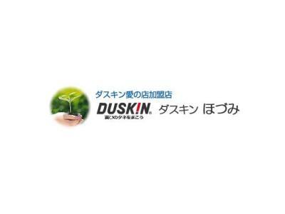 ダスキン 中野店 のアルバイト情報