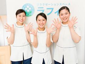 ラフィネ 京都三条店のアルバイト情報
