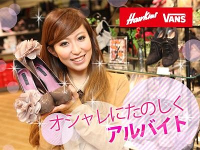 HAWKINS&VANS(ホーキンス&ヴァンズ) 三井アウトレットパーク横浜ベイサイド店のアルバイト情報