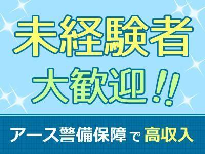 警備員 武蔵村山市エリア アース警備保障株式会社のアルバイト情報