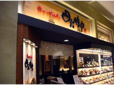 おひつごはん四六時中 さんすて福山駅ビル店 のアルバイト情報