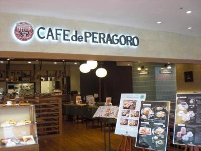 CAFE de PERAGORO(カフェ・ド・ペラゴロ) 明石店 のアルバイト情報