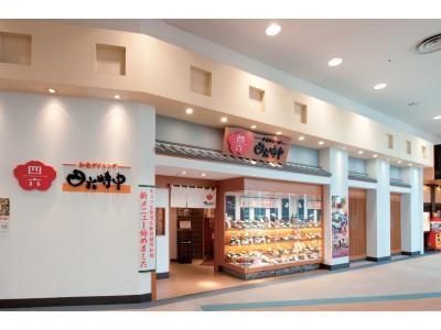 和ダイニング四六時中 イオン袋井店 のアルバイト情報