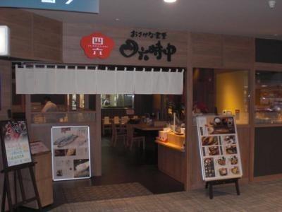 四六時中 イオンモール新潟南店 のアルバイト情報