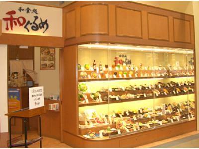 和ぐるめ サントムーン柿田川店 のアルバイト情報