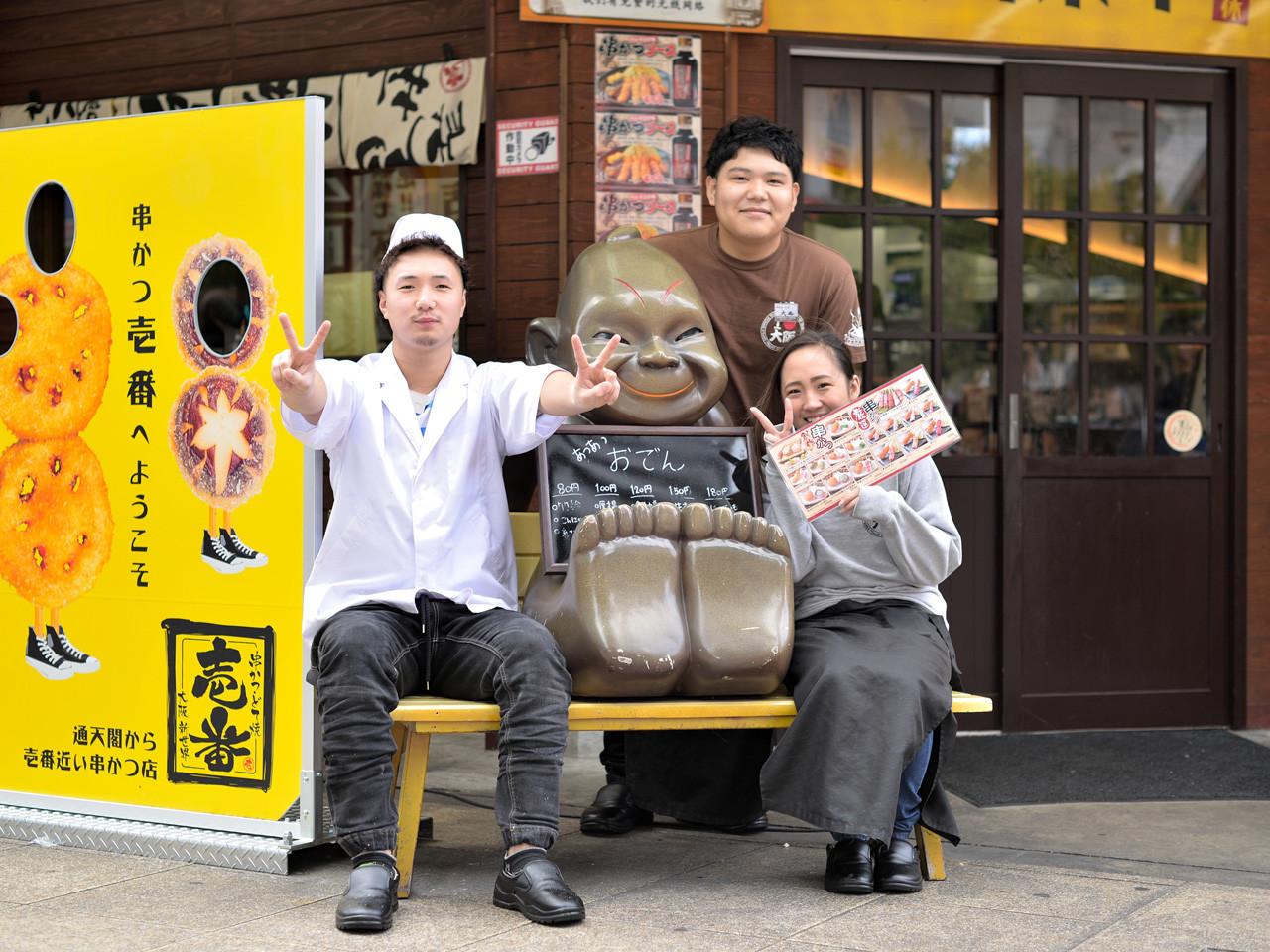串かつ・どて焼き 大阪 新世界 壱番 のアルバイト情報