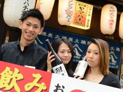 ヤマハチ商店 茶屋町店 のアルバイト情報