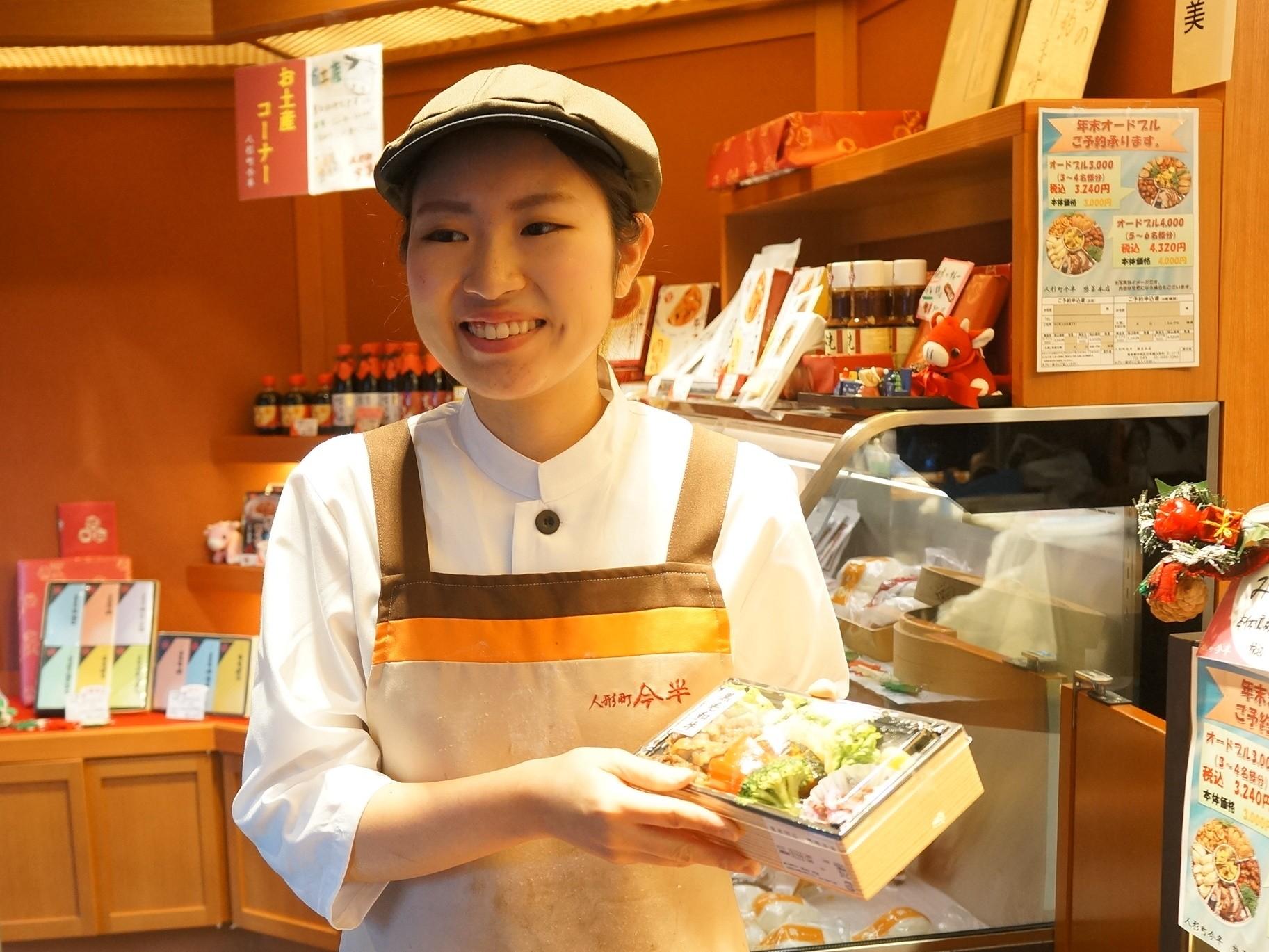 人形町今半 新宿高島屋店(精肉店) のアルバイト情報