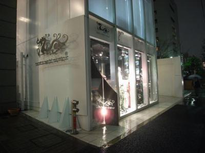 Dance With Doragon(ダンスウィズドラゴン) 広尾店のアルバイト情報
