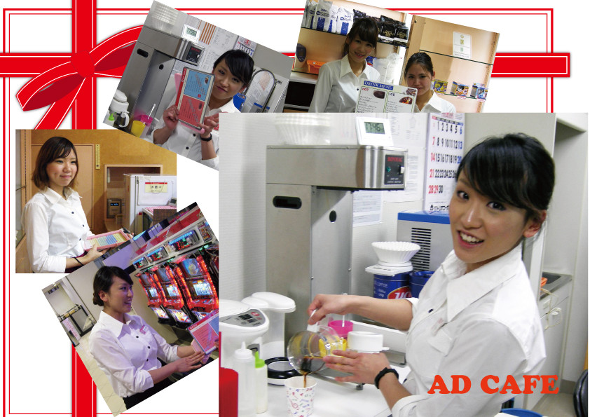 AD cafe 我孫子店 のアルバイト情報