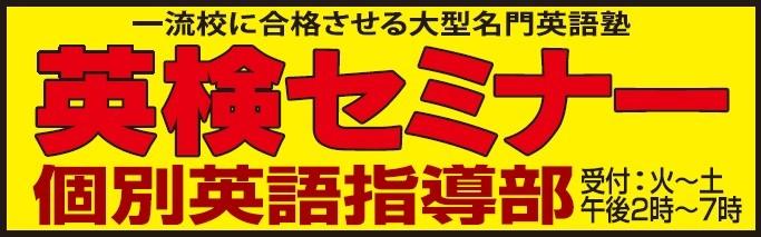 英検セミナー 個別の新浦安校 のアルバイト情報
