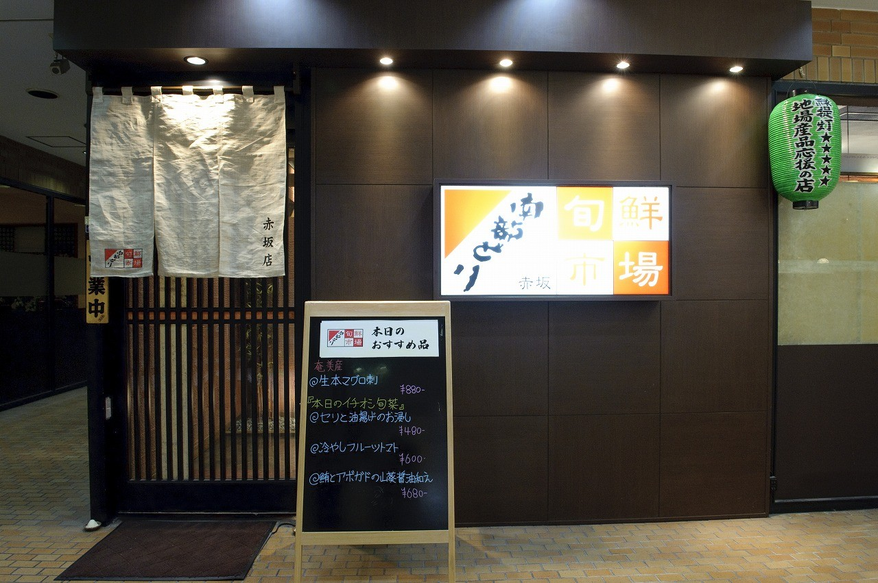 旬鮮市場南部どり 赤坂店のアルバイト情報