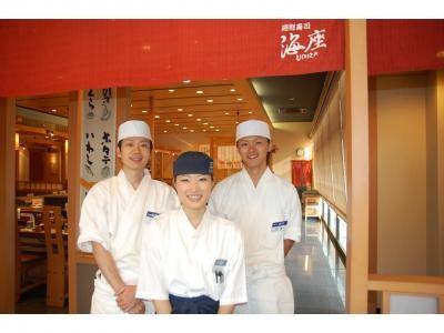 海座 福井開発店[5813] のアルバイト情報