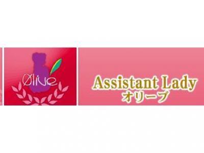 サービス・施設系 刈谷市エリア Assistant Lady オリーブのアルバイト情報