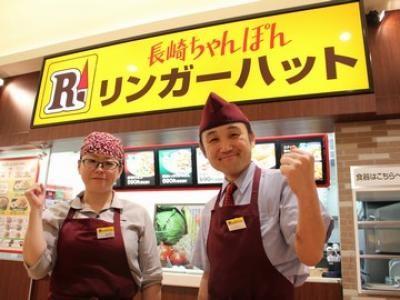 リンガーハット ザ・モールみずほ16店 のアルバイト情報