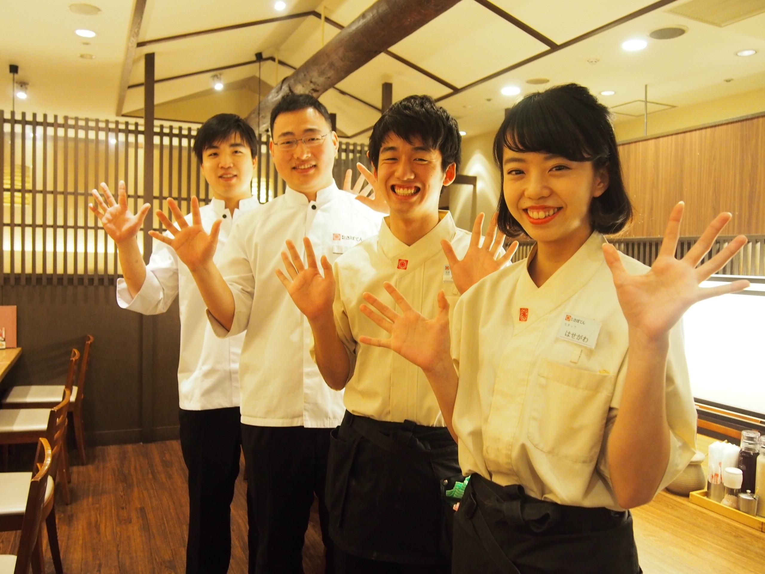 とんかつ新宿さぼてん 聖蹟桜ヶ丘京王店 のアルバイト情報