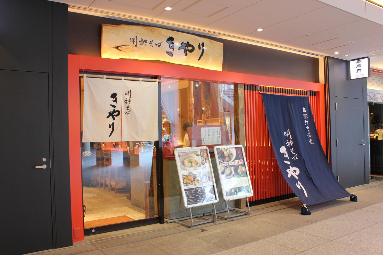 きやり 御茶ノ水ソラシティ店 のアルバイト情報