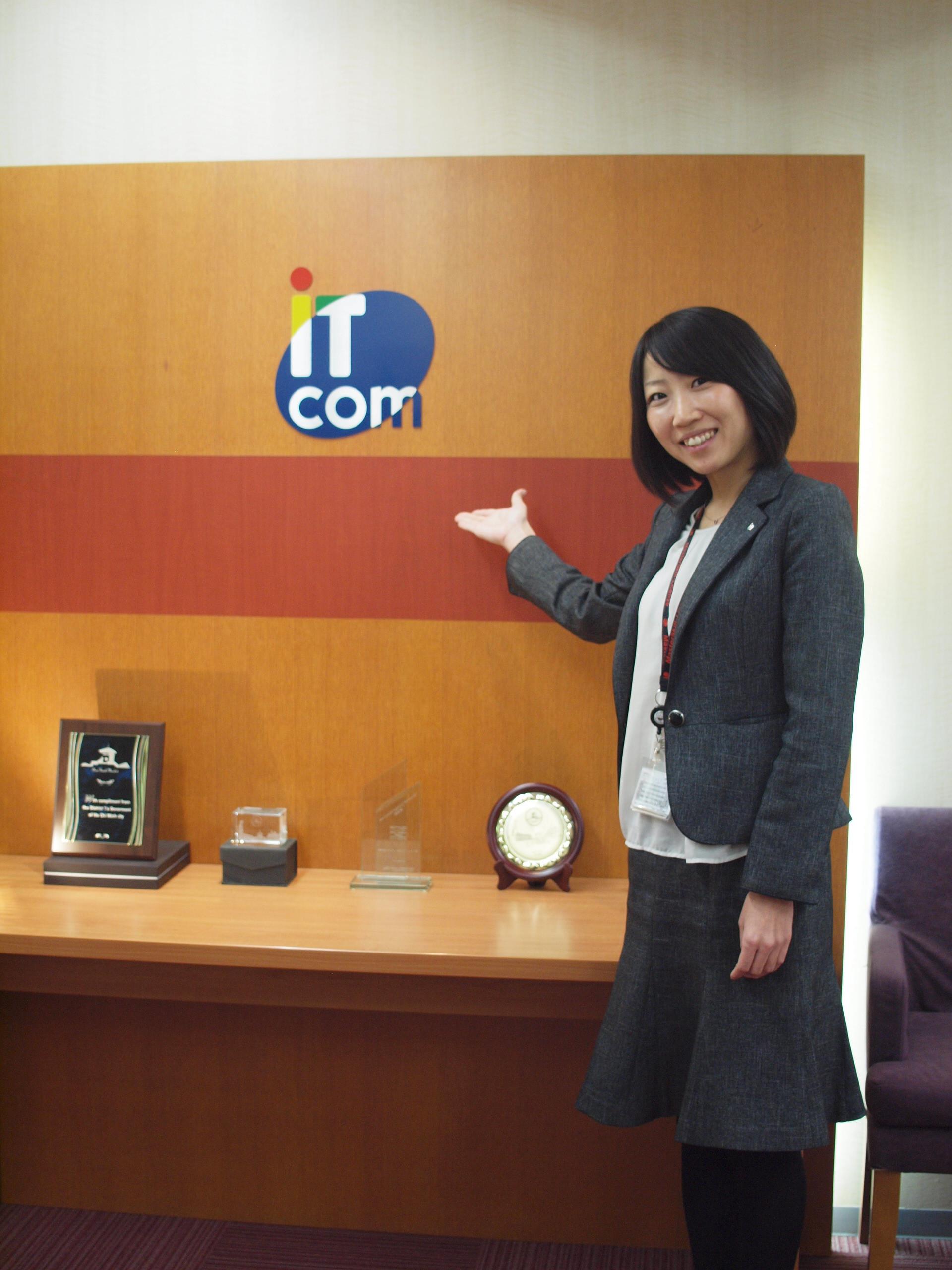 株式会社アイティ・コミュニケーションズ 釧路センター のアルバイト情報