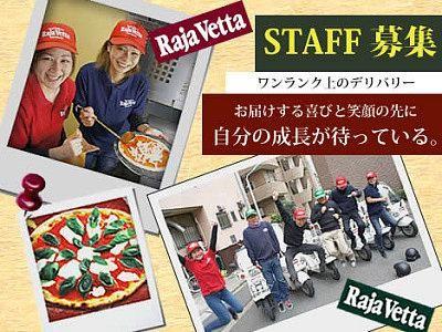 ラジャ ヴェッタ 駒沢店 のアルバイト情報