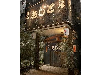 酒場あじと 泉岳寺店 のアルバイト情報