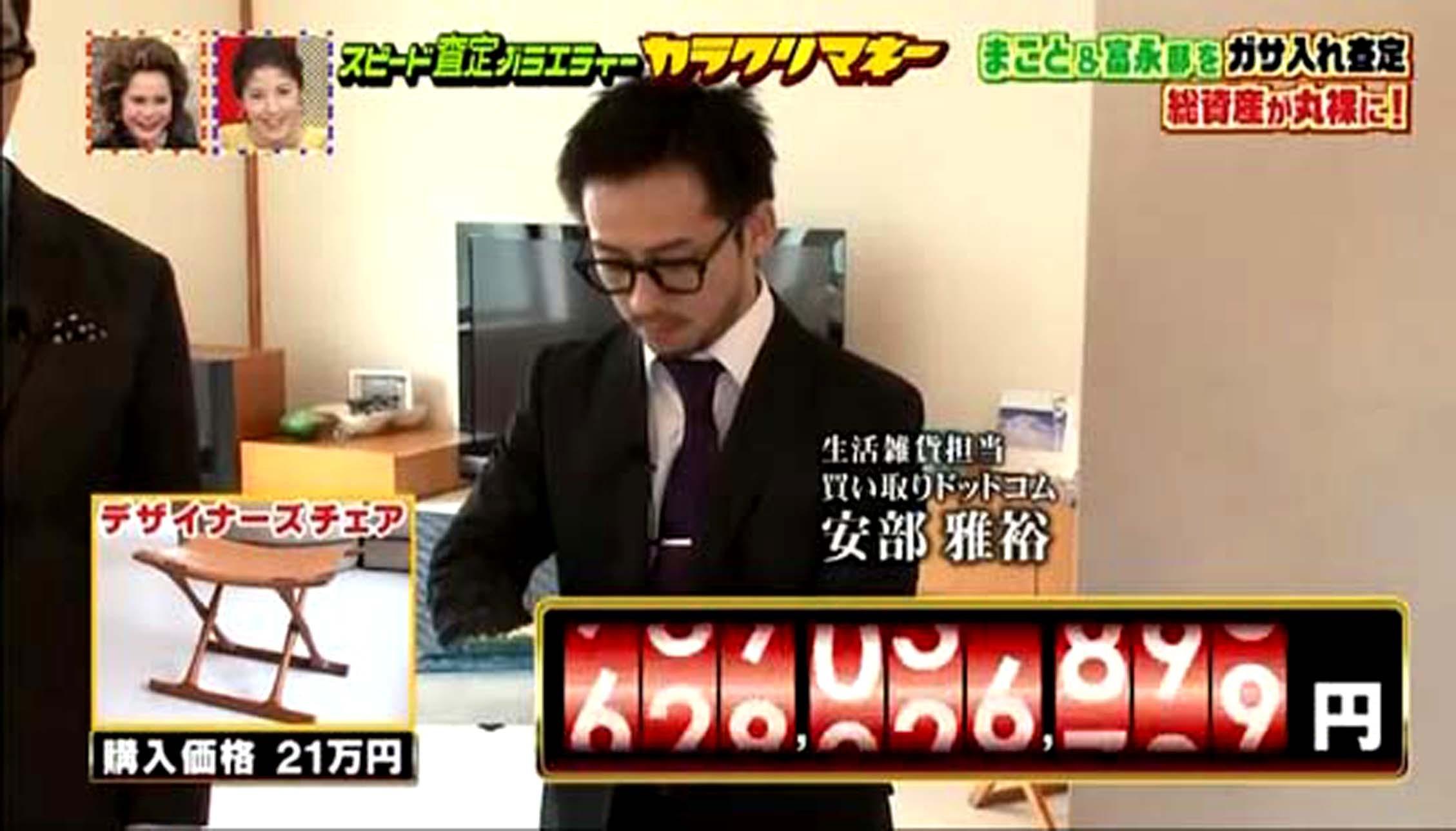 買取ドットコム株式会社 横浜店 のアルバイト情報