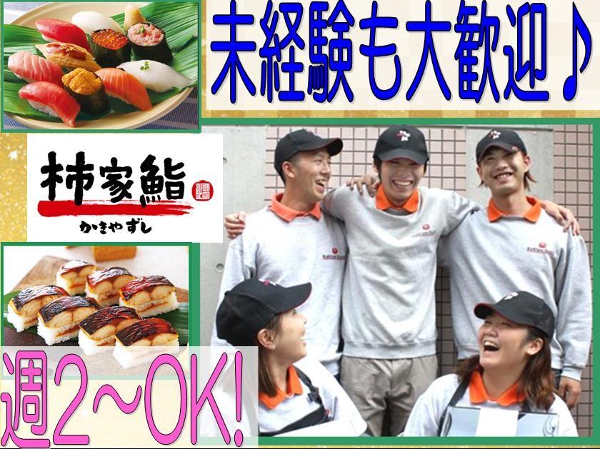 柿家鮨 中野中央店のアルバイト情報