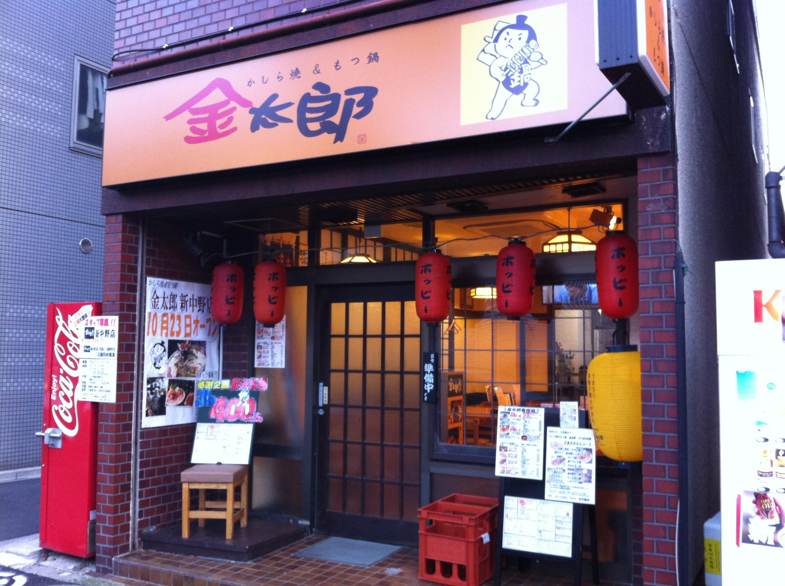 金太郎 新中野店 のアルバイト情報
