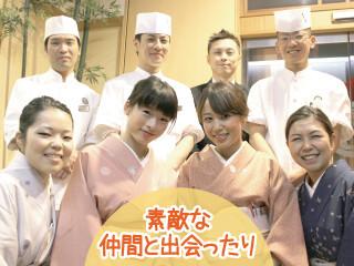 日本料理 うるわし のアルバイト情報