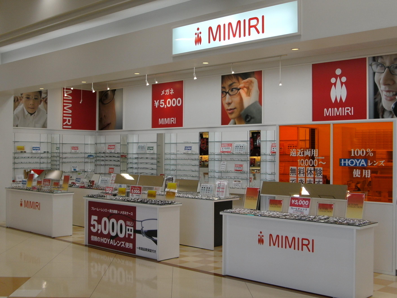 mimiri(ミミリ) 深谷川本店 のアルバイト情報