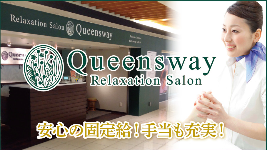 Queensway(クイーンズウェイ) 名古屋地下街ユニモール のアルバイト情報