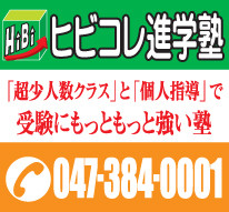 ヒビコレ進学塾 本教室 のアルバイト情報