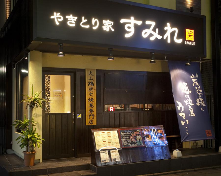 やきとり家すみれ 二子玉川店のアルバイト情報