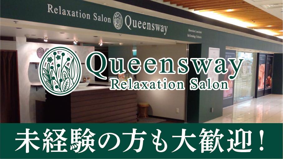 Queensway(クイーンズウェイ) 京都駅地下街ポルタ のアルバイト情報