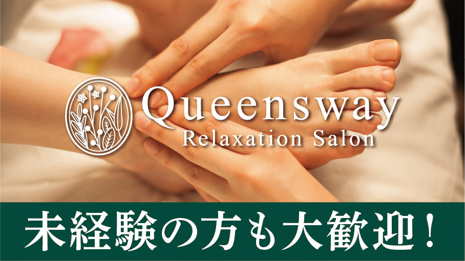 Spa Queensway(スパクイーンズウェイ) 川崎アゼリア のアルバイト情報