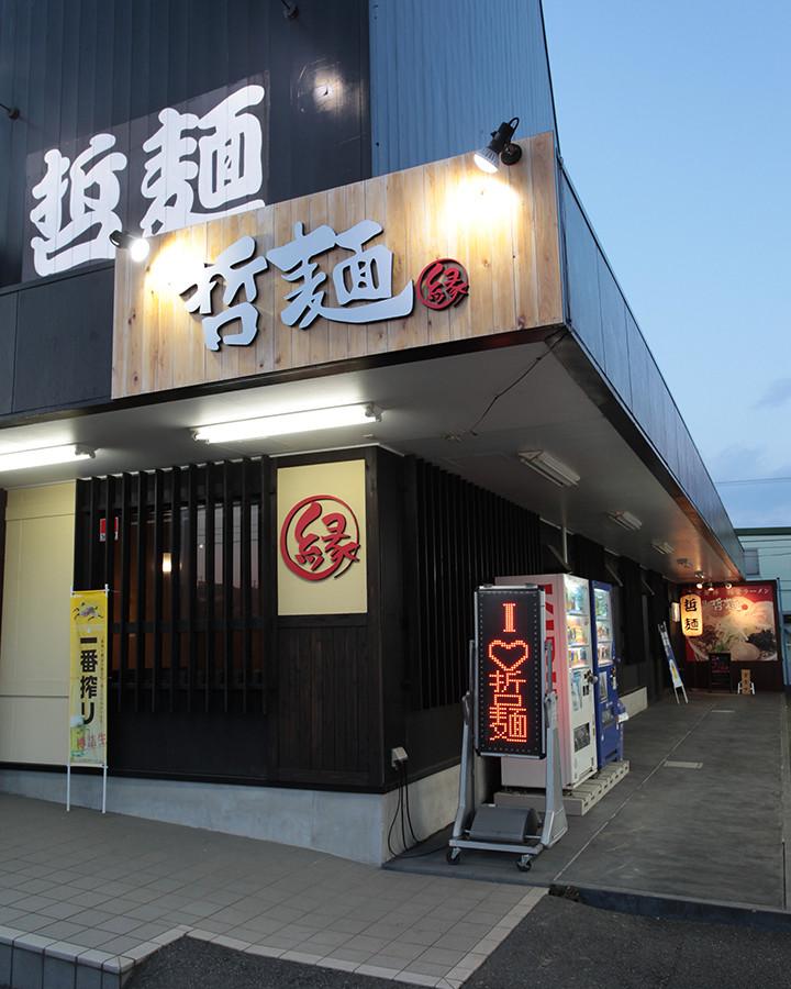 哲麺 縁 伍代目 平塚金目店 のアルバイト情報