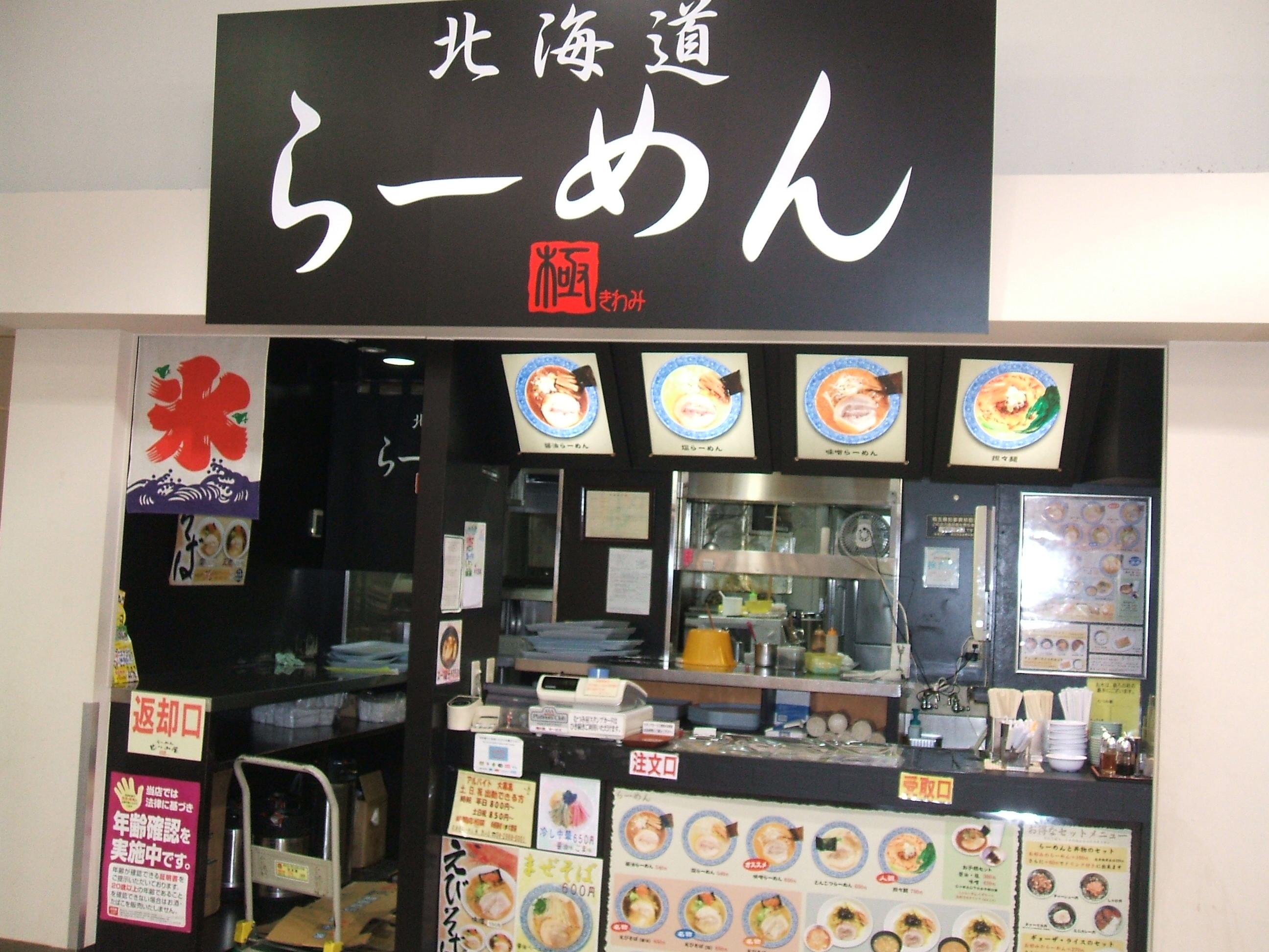 北海道らーめん 極 イオン狭山店 のアルバイト情報