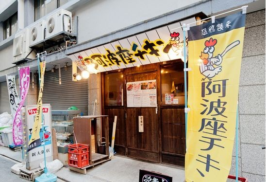 阿波座チキン 西中島店 のアルバイト情報