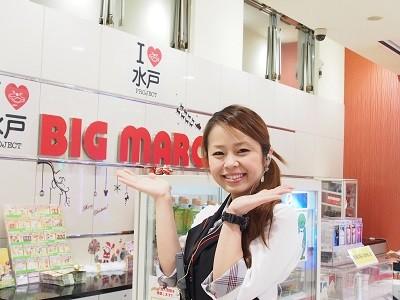 BIG MARCH(ビックマーチ) 勝田店 のアルバイト情報