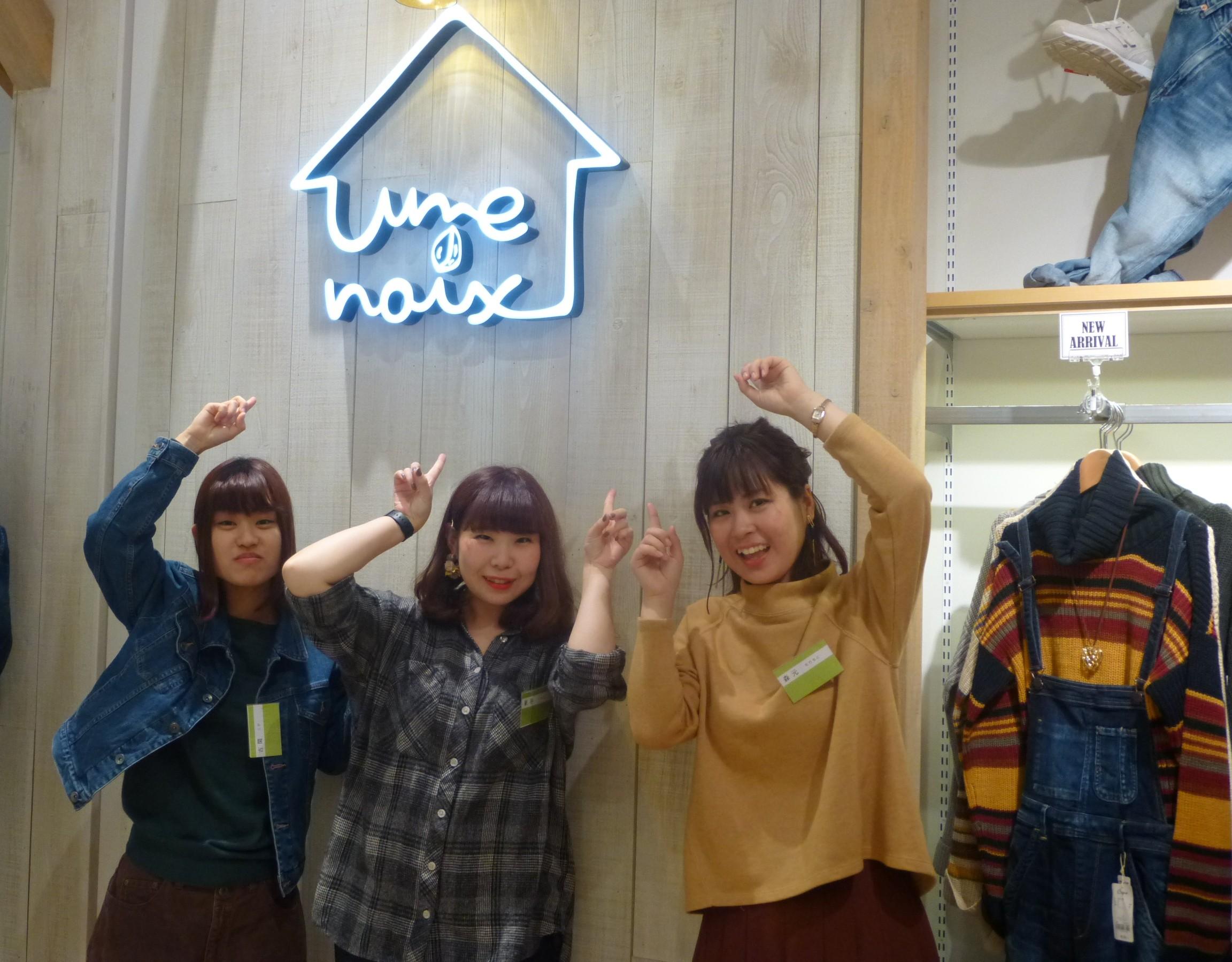 une noix(アンノア) イオンモール綾川店 のアルバイト情報
